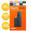 【土日祝も!あす楽】Fire TV Stick 大人気です☆Alexa対応音声認識リモコン付属 ファイヤーtvスティック ファイヤ…