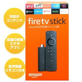 即納在庫あり!【キャッシュレスで5%還元対象!】Fire TV Stick ブラック 大人気です☆Alexa対応音声認識リモコン付属 ファイヤーtvスティック ファイヤースティックtv fire