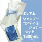 デミミレアムシャンプー800ml/demi/milleum/アミノ酸/弱酸性/ノンシリコン