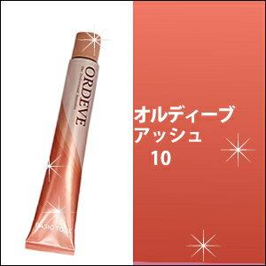 ミルボン オルディーブ アッシュ 10 /カラー剤/1剤/1液/業務用