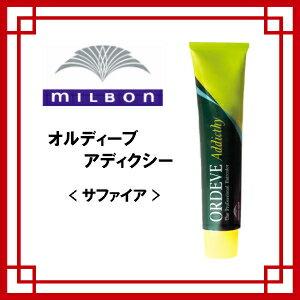 ミルボン オルディーブ アディクシー スタンダードライン サファイア 80g/sapphire/カラー剤/1剤/1液/業務用/ヘアカラー