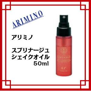 アリミノ スプリナージュ シェイクオイル 50ml/アリミノ/スキンケア/美容液