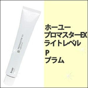 ホーユー hoyu プロマスターEX ライトレベルP プラム 80g カラー剤/1剤/1液/業務用/おしゃれ染め/白髪染め