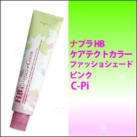 ナプラ ケアテクトHB ファッションシェード ピンク C-Piカラー剤/1剤/1液/業務用/おしゃれ染め