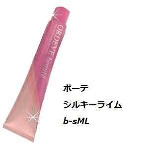 ミルボン オルディーブボーテ シルキーライム b-sML/カラー剤/1剤/1液/業務用/白髪染め