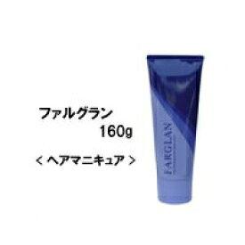 ミルボン ファルグラン モノトーンライン 各色160g/カラー剤/業務用/ヘアマニキュア