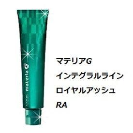 LebeL ルベル マテリアG インテグラルライン ロイヤルアッシュ RA 120g/カラー剤/1剤/1液/業務用/ヘアサロン/プロ用/おしゃれ染め/白髪染め