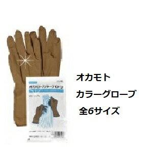 オカモト カラーグローブ 全6サイズカラー剤/オルディーブ/ナプラ/イゴラ/オキシ