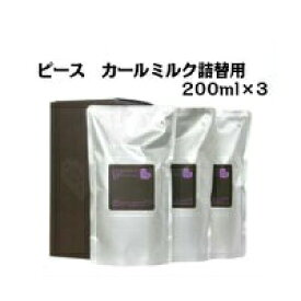 アリミノ ピース カールミルク 詰め替え用 200ml×3