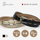 《ハイクラスに品良く見せる》日本製 クロコ型押し本革ベルト《15mm幅》レディース 細い スーツ ビジネス オフィス 黒…