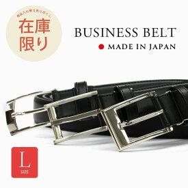 【在庫限りSALE】【Lサイズ】日本の職人が手掛けた牛革ビジネスベルト(300シリーズ) 日本製 メンズ ピン式 ブラック 黒 通勤 通学 30mm幅 [MADE IN JAPAN][メール便送料無料]