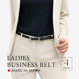 日本製 本革 ビジネスベルト レディース 細い スーツ ビジネス オフィス 黒 茶 [牛革×豚革][スムースレザー]