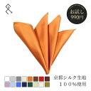 《まずはお試し価格990円》日本製 京丹後の伝統技術が織りなす京都シルクポケットチーフ 単品 結婚式 おしゃれ 新郎 …