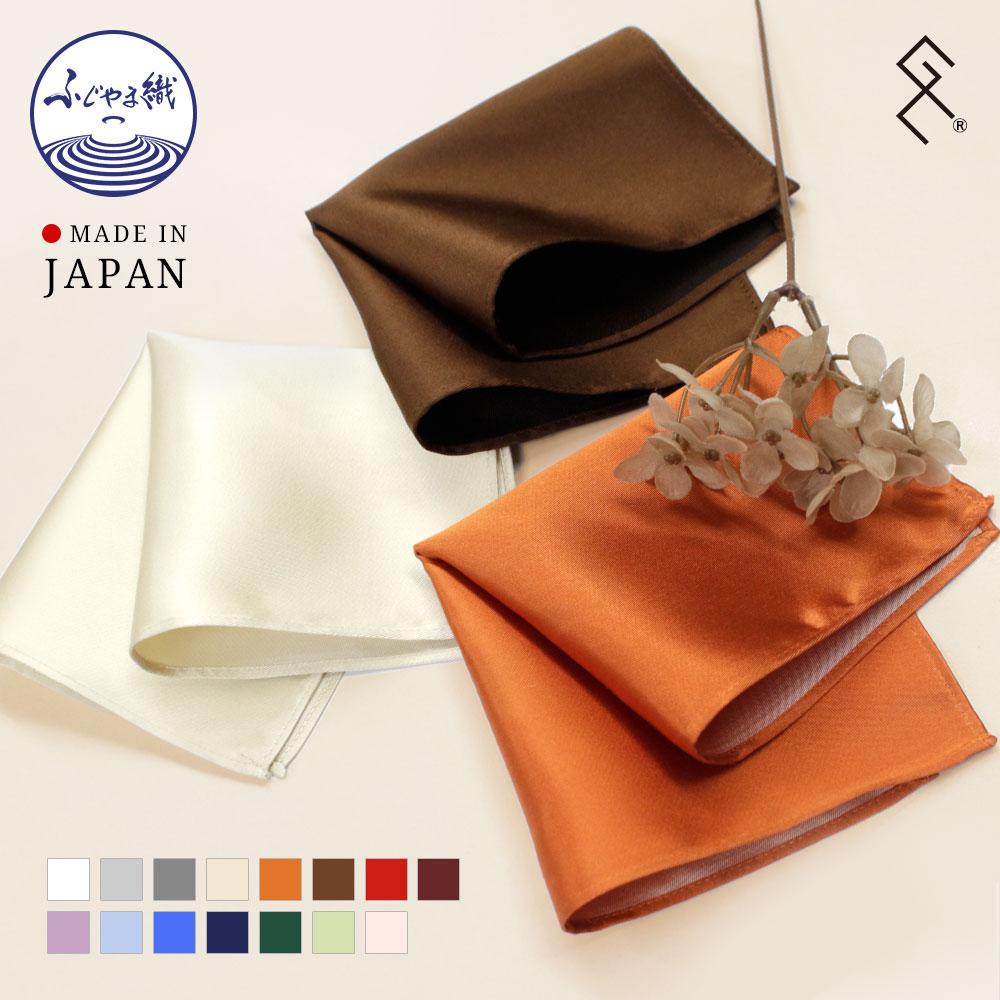 日本製 京丹後の伝統技術が織りなす京都シルクポケットチーフ 単品 結婚式 おしゃれ 無地 赤 青 オレンジ シルバー 白 オリジナルブランド [メール便送料無料][15色から選べる]