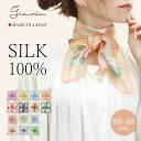 日本製 喜ばれる定番花柄スカーフ シルク100% 大判 88cm四方 正方形 柄 レディース 春夏秋冬 シフォン 青 ブルー 黄色…