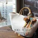 【メール便送料無料】スカーフ ( 花柄2 ) 日本製 シルク 絹 レディース 大判 88×88 正方形 シルクスカーフ ストール