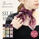 《2020AW秋スカーフ》日本製 喜ばれる定番花柄スカーフ シルク100% 大判 88cm四方 正方形 柄 レディース 春夏秋冬 シ…