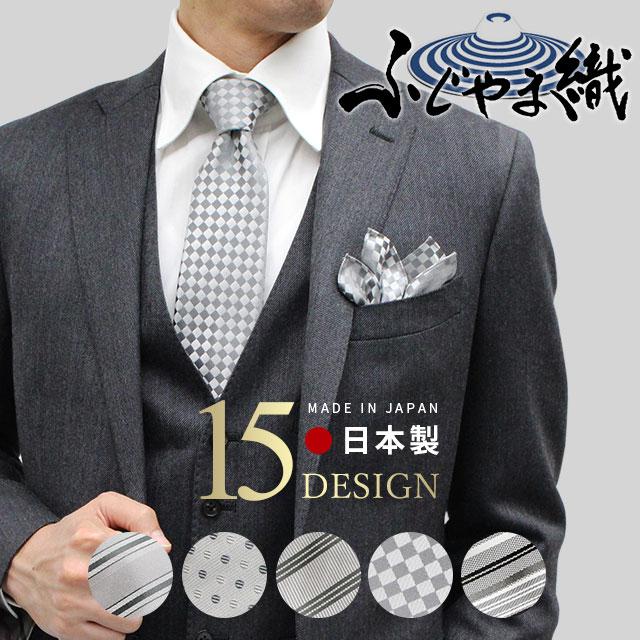 日本製 フォーマル ネクタイチーフ セット ブランド 白 シルバーグレー シルク ふじやま織 結婚式 披露宴 冠婚 二次会 礼装 正装