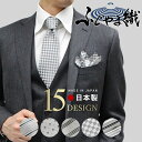 日本製 フォーマル ネクタイチーフ セット ブランド 白 シルバーグレー シルク ふじやま織 結婚式 披露宴 冠婚 二次会…