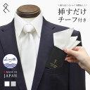 【挿すだけチーフ付き】ふじやま織 ネクタイ&挿すだけポケットチーフセット(3ピークスorパフから選べる)日本製 シ…