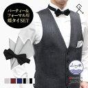 《結婚式や合奏・演奏会の衣装に》ふじやま織 蝶ネクタイ&ポケットチーフセット (ポインテッド・エンド) メンズ 日本…