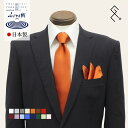 日本製 ネクタイ&ポケットチーフセット 京都シルク100% 結婚式 新郎 お色直し 披露宴 おしゃれ 無地 赤 ワインカラー…