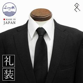 日本製 ネクタイ 黒 シルク100% 冠婚葬祭 葬儀 葬式 礼服 喪服 通夜 [メール便送料無料]
