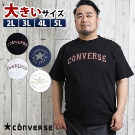 【大きいサイズ・メンズ】コンバース/CONVERSE クロス刺繍半袖Tシャツ