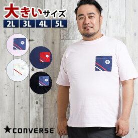 【大きいサイズ・メンズ】コンバース/CONVERSE キャンパスポケット半袖Tシャツ