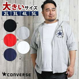 【大きいサイズ・メンズ】コンバース/CONVERSE プリント5分袖フルZIPパーカー