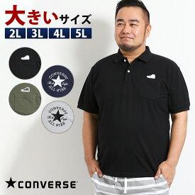 【大きいサイズ・メンズ】コンバース/CONVERSE 鹿の子半袖ポロ