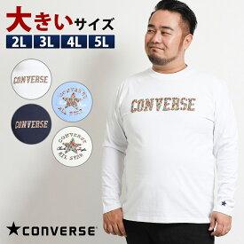 【大きいサイズ・メンズ】【WEB限定企画商品】コンバース/CONVERSE サガラ刺繍クルーネック長袖Tシャツ