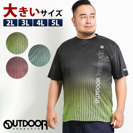 【大きいサイズ・メンズ】アウトドアプロダクツ/OUTDOOR PRODUCTS DRYメッシュグラデーション クルーネック半袖Tシャツ