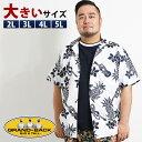 【大きいサイズ・メンズ】ツーパームス/TWO PALMS ハワイアロハ表使いシャツ  グランバック 大きいサイズ