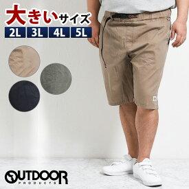【大きいサイズ・メンズ】アウトドアプロダクツ/OUTDOOR PRODUCTS 綿ブロードガーメントプリントショーツ【nations1_d19】