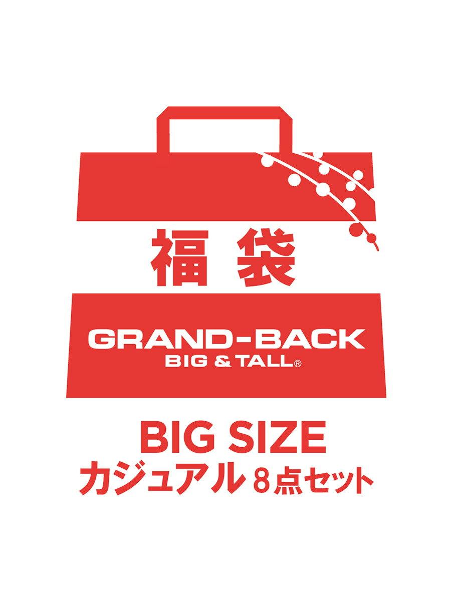 【大きいサイズ・メンズ】2019 カジュアル8点セット福袋