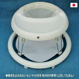 日本製 歩行器(べビーウォーカー)クレエクール(ルンルンマット付き)