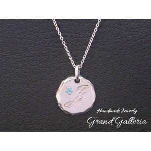 【Grand Galleria グランドガレリア】 アルファベット イニシャル 「J」 ネックレス ペンダント 誕生石 天然石 チェーン35〜60cm シルバー シルバーアクセサリー シルバー925 ハンドメイド 手作り