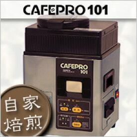 【送料無料】コーヒー豆焙煎機 カフェプロ 101