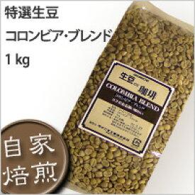 CAFEPRO 特選生豆 コロンビアブレンド