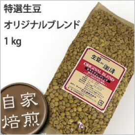 CAFEPRO 特選生豆 オリジナルブレンド