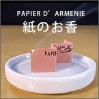 パピエダルメニイ(トリプル)紙のお香