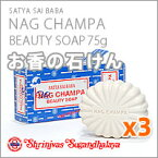 NagChampaナグチャンパビューティーソープ75g(3個セット)