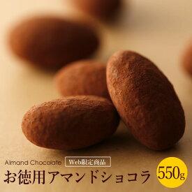 アマンドショコラ お徳用550g[熨斗不可][rz][夏季冷蔵便][アーモンドチョコ 大容量パック おやつ サマーギフト ベルギー チョコ]