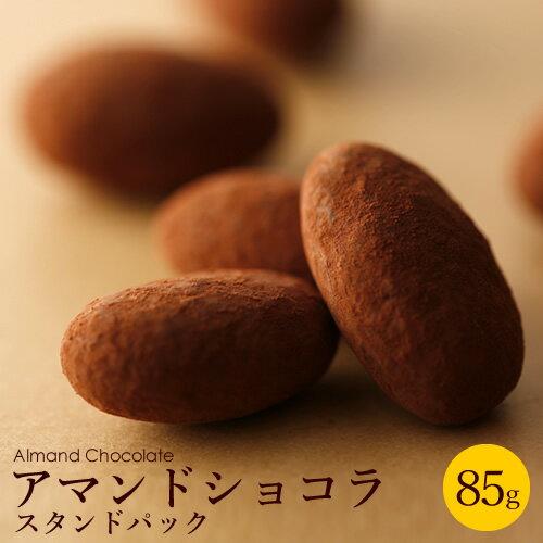 【あす楽】アマンドショコラ スタンドパック85g[rz][夏季冷蔵便][プチギフト アーモンドチョコ ベルギー チョコ]