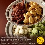 【お徳用】ペカンナッツショコラセット