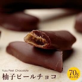愛媛県産の香り豊かな柚子ピールチョコ ボックス70g[熨斗不可][rz][夏季冷蔵便][プチギフト スイーツ ベルギー チョコ]