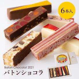 バトンショコラ 2021 6本入 バレンタイン 限定 チョコレート 詰め合わせ かわいい スイーツ 送料無料 ギフト おしゃれ お返し お菓子 プレゼント 高級 日持ち お取り寄せ ショコラティエ グランプラス ベルギー 国産 早割