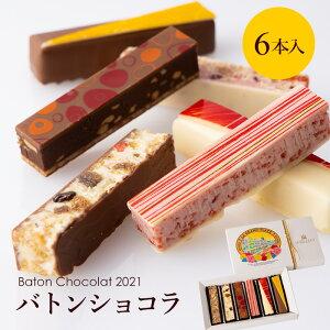バトンショコラ 2021 6本入 バレンタイン 限定 チョコレート 詰め合わせ かわいい スイーツ 送料無料 ギフト おしゃれ お返し お菓子 プレゼント 高級 日持ち お取り寄せ ショコラティエ グラ