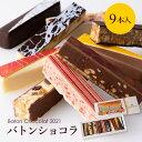 バトンショコラ 2021 9本入 バレンタイン 限定 チョコレート 詰め合わせ かわいい スイーツ 送料無料 ギフト 3000円 …